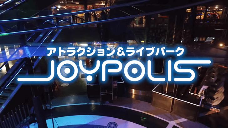 ジョイポリス×進撃の巨人