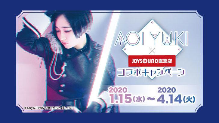 悠木碧×joysoundコラボ