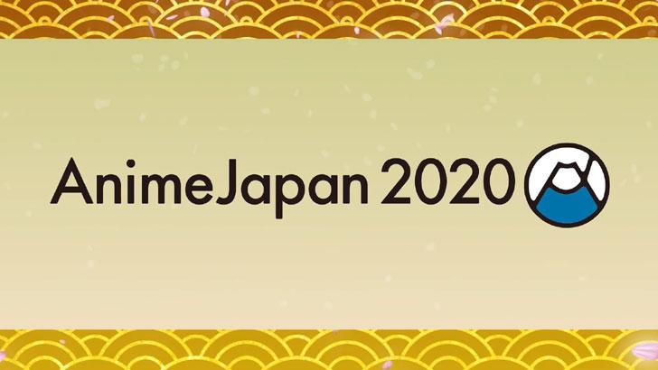 アニメジャパン2020
