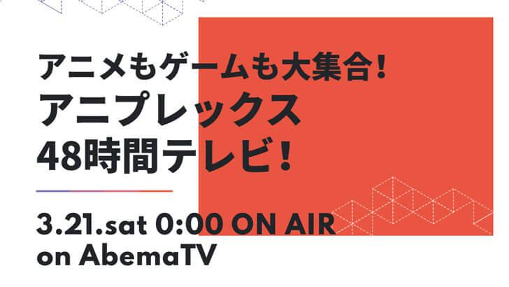 アニプレックス 48時間テレビ