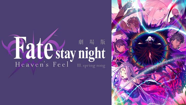 Fate/stay night HF