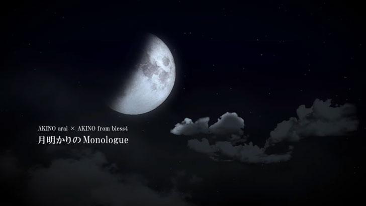 月明かりのMonologue